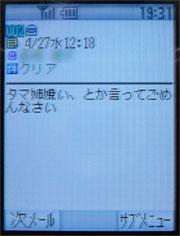 20050427-01.jpg